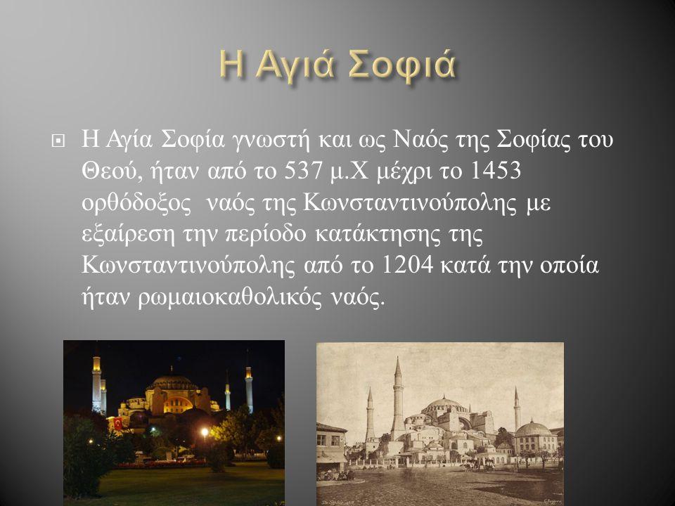  Η Αγία Σοφία γνωστή και ως Ναός της Σοφίας του Θεού, ήταν από το 537 μ.