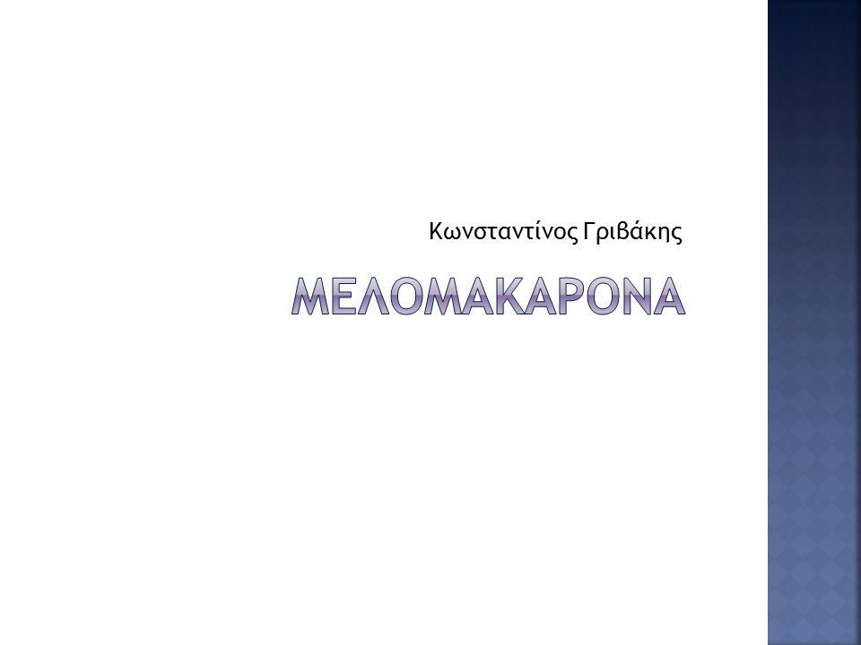 Κωνσταντίνος Γριβάκης