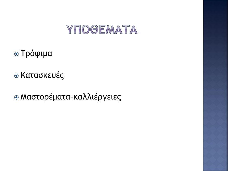  Αποστολοπούλου Βάλια  Γριβάκης Κωνσταντίνος  Μαστορόπουλος Βασίλης  Πετροπούλου Κυριακή