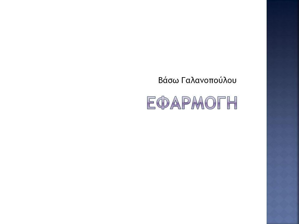 Βάσω Γαλανοπούλου
