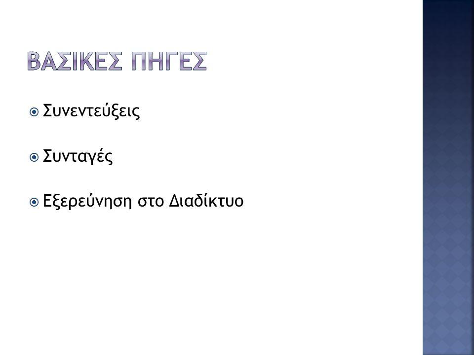 Γιώργος Γκούτης