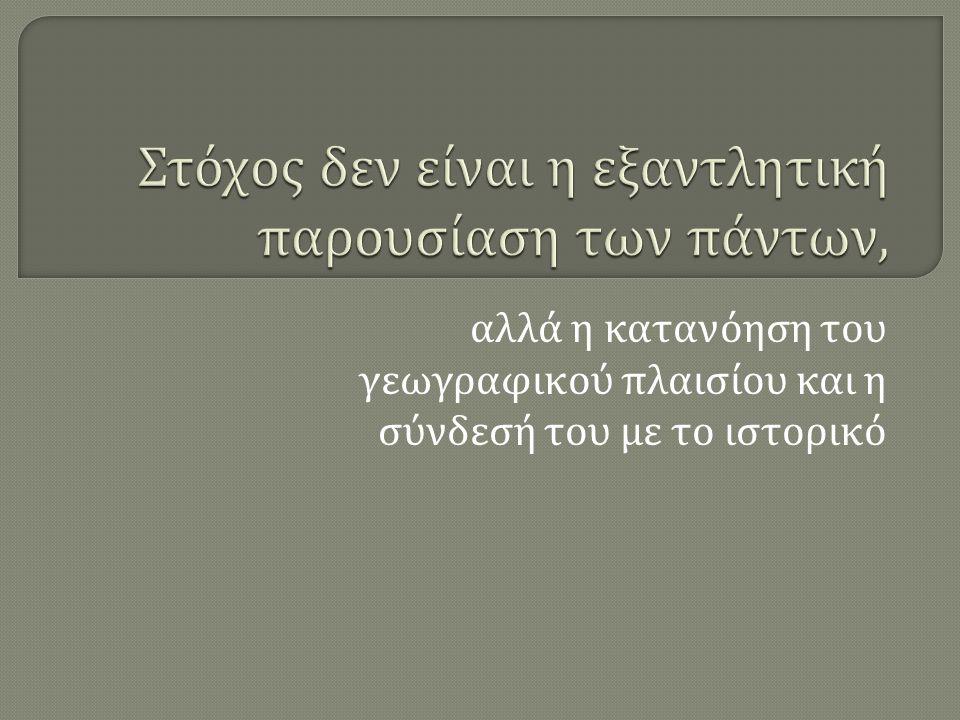 Όλυμπος Καύκασος Ταΰγετος Πάρνων ' Ιδη Παγγαίο … Οροσειρές όπως : Απέννινα, Ταύρος & Αντίταυρος …
