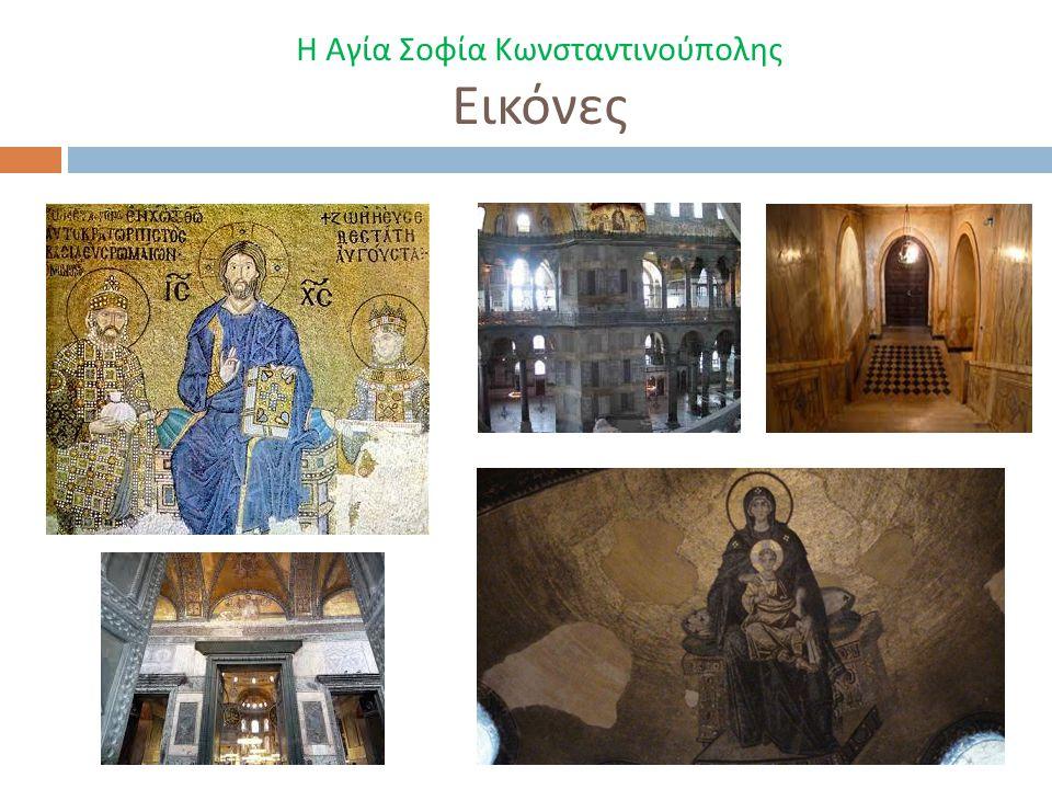 Η Αγία Σοφία Κωνσταντινούπολης Εικόνες
