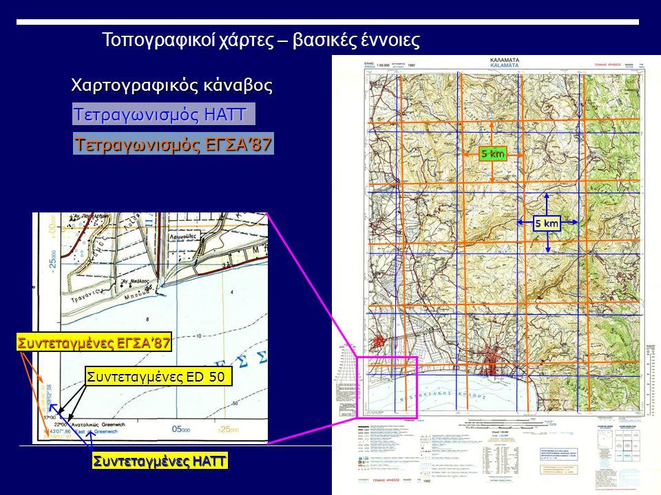 Προβολικό σύστημα ΗΑΤΤ Όνομα προβολικού συστήματος: Ισαπέχουσα Αζιμουθιακή προβολή του ΗΑΤΤ Γεωδαιτικό σύστημα αναφοράς (Datum): Ελληνικό, με αφετηρία το Αστεροσκοπείο Αθηνών (λο=23 ο 42 58 .815) Ελλειψοειδές αναφοράς: Bessel Μεγάλος ημιάξονας ελλειψοειδούς a: 6377397.155m Επιπλάτυνση ελλειψοειδούς (1/f): 1/299.1528128 Διαστάσεις φύλλων χάρτη: 30 ο x 30 ο Αριθμός φύλλων χάρτη : 189 Ένα επίπεδο αναφοράς, το οποίο εφάπτεται σε ένα σημείο του ελλειψοειδούς το οποίο ονομάζεται κέντρο φύλλου χάρτου (Κ.Φ.Χ.).