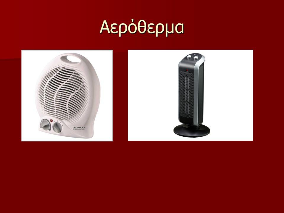 Αερόθερμα