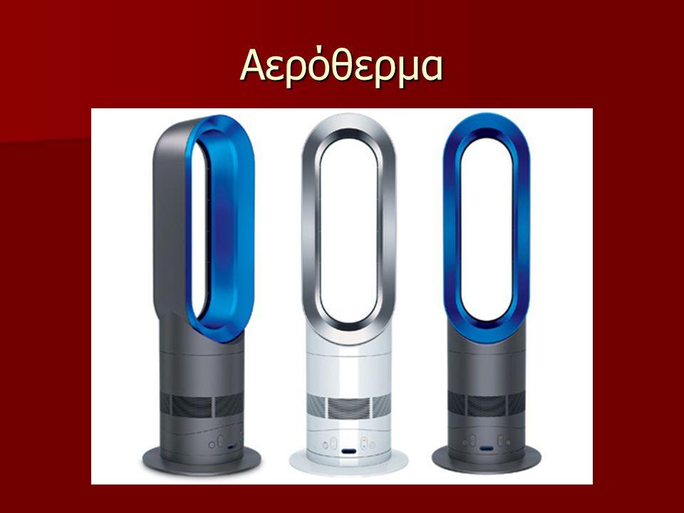 Αερόθερμα - μειονεκτήματα Το κύριο πρόβλημα τους είναι ότι παράγουν θερμό και ξηρό αέρα που ανασηκώνει τη σκόνη στο χώρο, δημιουργώντας προβληματικές συνθήκες άνεσης, ιδιαίτερα για άτομα με αλλεργίες ή αναπνευστικά προβλήματα (το ίδιο σημαντικό πρόβλημα παρουσιάζουν και τα κεντρικά συστήματα αεραγωγών