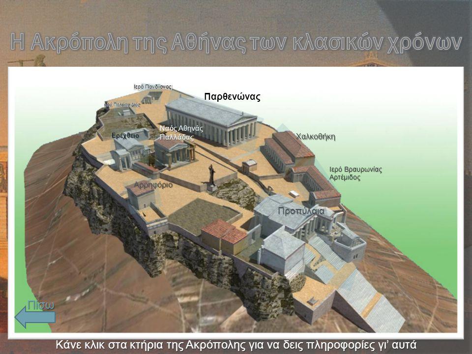 Χαλκοθήκη Ιερό Βραυρωνίας Αρτέμιδος Προπύλαια Αρρηφόριο Ναός Αθηνάς Παλλάδας Ερέχθειο Παρθενώνας Κάνε κλικ στα κτήρια της Ακρόπολης για να δεις πληροφορίες γι' αυτά Πίσω