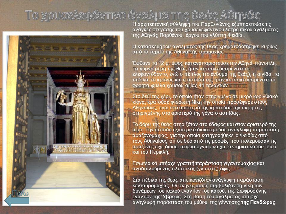 Η αρχιτεκτονική σύλληψη του Παρθενώνος εξυπηρετούσε τις ανάγκες στέγασης του χρυσελεφάντινου λατρευτικού αγάλματος της Αθηνάς Παρθένου, έργου του γλύπτη Φειδία...