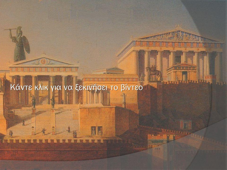 Κάνε κλικ εδώ για να δεις το χρυσελεφάντινο άγαλμα της Αθηνάς Κάνε κλικ εδώ για να δεις το χρυσελεφάντινο άγαλμα της Αθηνάς Πίσω