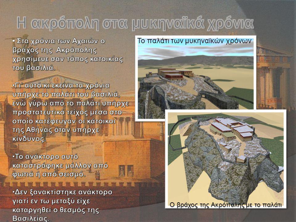 Το παλάτι των μυκηναϊκών χρόνων Ο βράχος της Ακρόπολης με το παλάτι