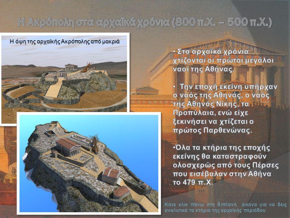 Κάνε κλικ πάνω στη διπλανή εικόνα για να δεις αναλυτικά τα κτήρια της κλασικής περιόδου