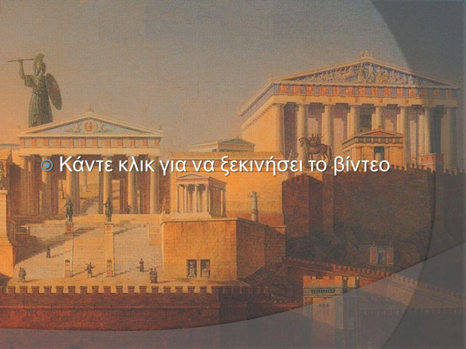 Πρώτος Παρθενώνας Πρώτος Παρθενώνας Ναός Αθηνάς Παλλάδας Ναός Αθηνάς Παλλάδας Προπύλαια και ναός Αθηνάς Νίκης Προπύλαια και ναός Αθηνάς Νίκης