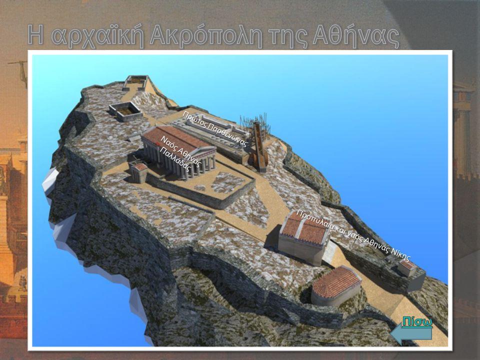 Ναός Αθηνάς Παλλάδας Πίσω