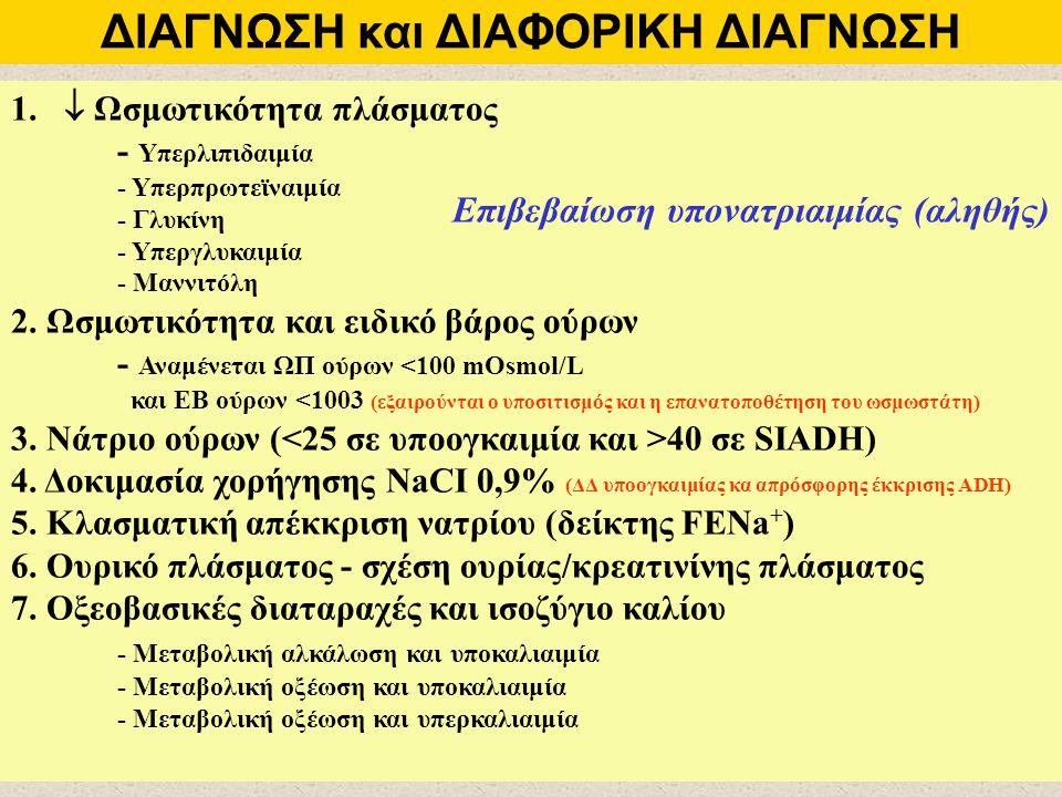 ΔΙΑΓΝΩΣΗ και ΔΙΑΦΟΡΙΚΗ ΔΙΑΓΝΩΣΗ 1.  Ωσμωτικότητα πλάσματος - Υπερλιπιδαιμία - Υπερπρωτεϊναιμία - Γλυκίνη - Υπεργλυκαιμία - Μαννιτόλη 2. Ωσμωτικότητα