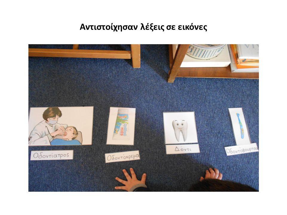 Αντιστοίχησαν λέξεις σε εικόνες