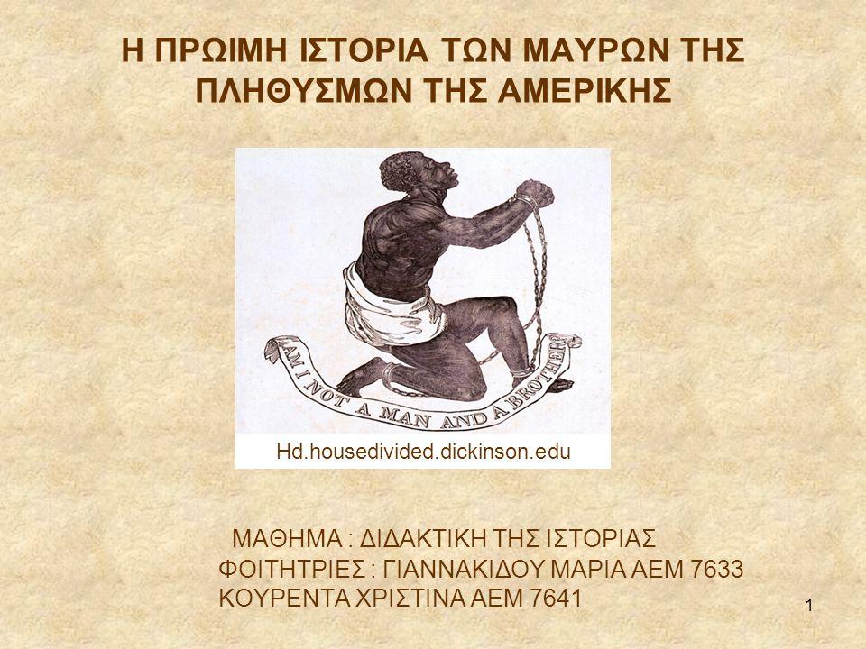 42 Οι περισσότεροι σκλάβοι έπρεπε να δουλεύουν από την ανατολή ως τη δύση του ήλιου.