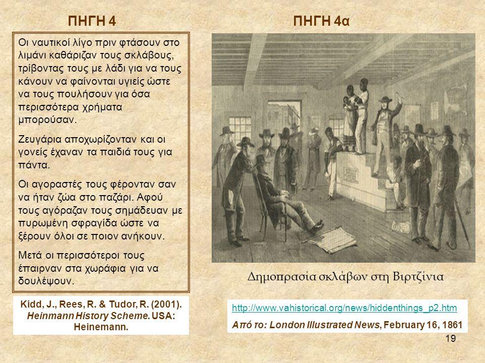 19 http://www.vahistorical.org/news/hiddenthings_p2.htm Από το: London Illustrated News, February 16, 1861 Δημοπρασία σκλάβων στη Βιρτζίνια Οι ναυτικοί λίγο πριν φτάσουν στο λιμάνι καθάριζαν τους σκλάβους, τρίβοντας τους με λάδι για να τους κάνουν να φαίνονται υγιείς ώστε να τους πουλήσουν για όσα περισσότερα χρήματα μπορούσαν.