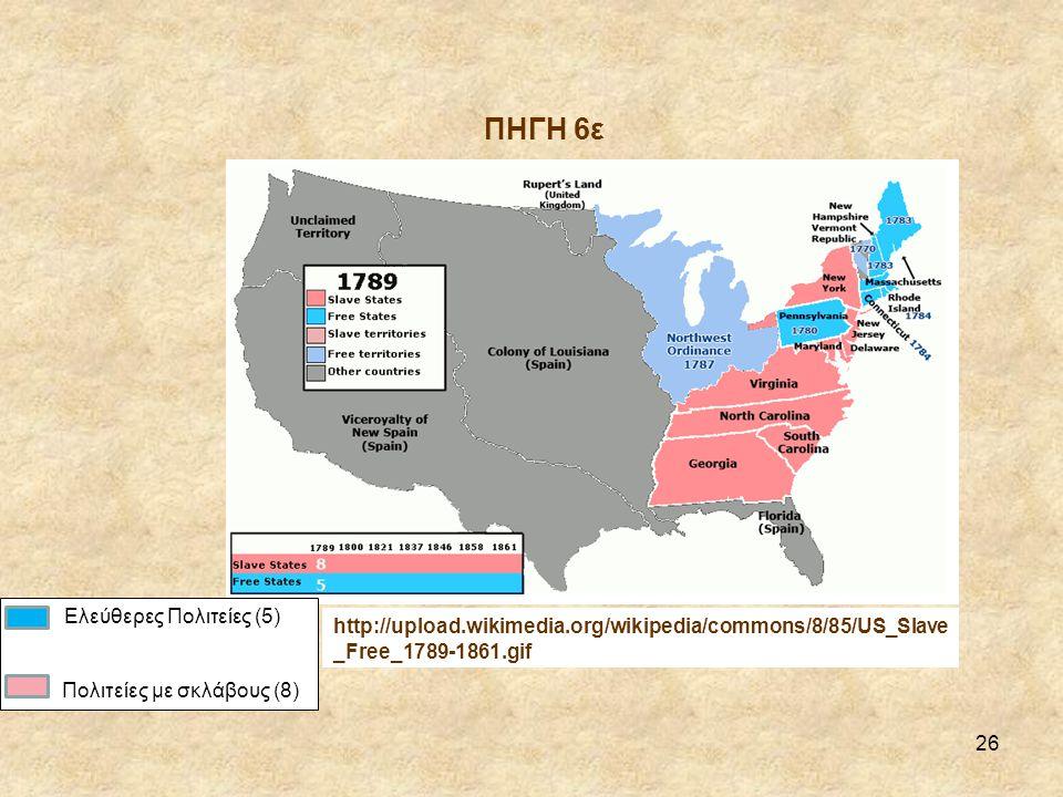 26 Ελεύθερες Πολιτείες (5) Πολιτείες με σκλάβους (8) http://upload.wikimedia.org/wikipedia/commons/8/85/US_Slave _Free_1789-1861.gif ΠΗΓΗ 6ε