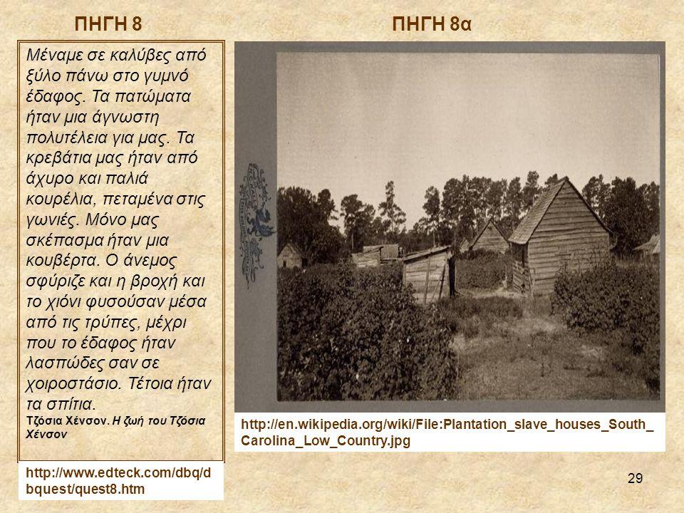 29 http://en.wikipedia.org/wiki/File:Plantation_slave_houses_South_ Carolina_Low_Country.jpg Μέναμε σε καλύβες από ξύλο πάνω στο γυμνό έδαφος.