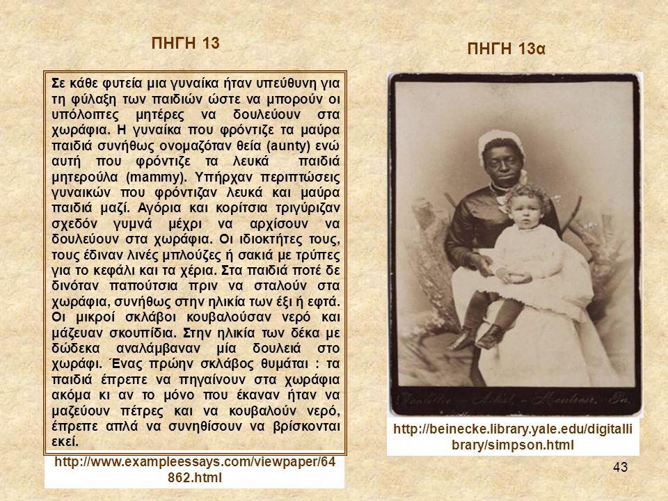 43 http://www.exampleessays.com/viewpaper/64 862.html http://beinecke.library.yale.edu/digitalli brary/simpson.html Σε κάθε φυτεία μια γυναίκα ήταν υπεύθυνη για τη φύλαξη των παιδιών ώστε να μπορούν οι υπόλοιπες μητέρες να δουλεύουν στα χωράφια.