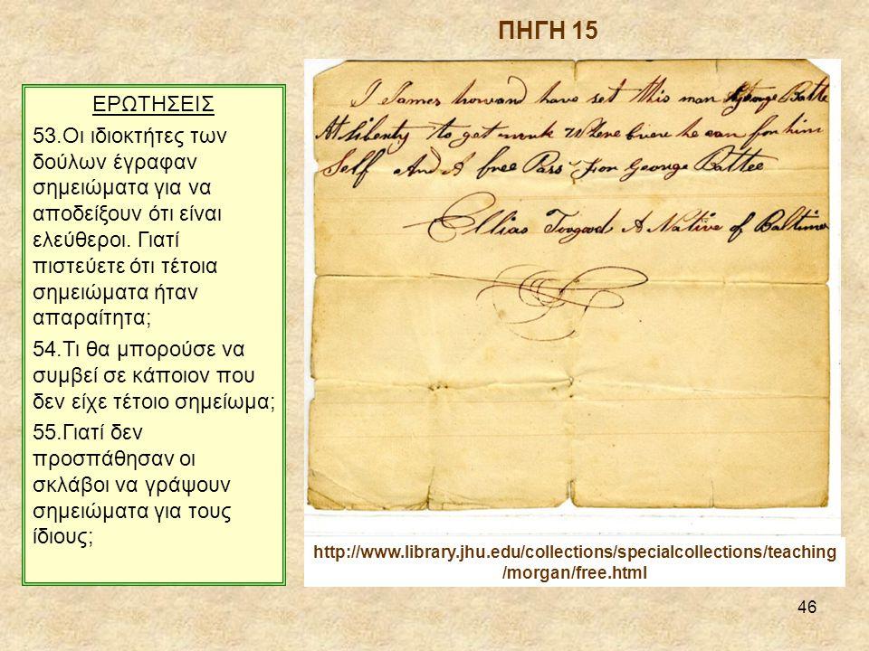 46 http://www.library.jhu.edu/collections/specialcollections/teaching /morgan/free.html ΕΡΩΤΗΣΕΙΣ 53.Οι ιδιοκτήτες των δούλων έγραφαν σημειώματα για να αποδείξουν ότι είναι ελεύθεροι.