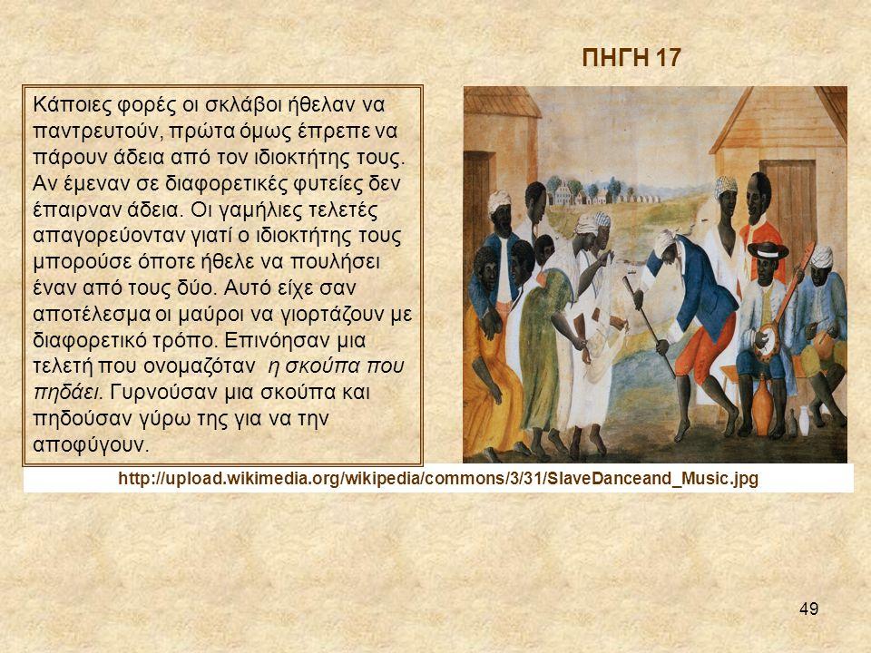 49 http://upload.wikimedia.org/wikipedia/commons/3/31/SlaveDanceand_Music.jpg Κάποιες φορές οι σκλάβοι ήθελαν να παντρευτούν, πρώτα όμως έπρεπε να πάρουν άδεια από τον ιδιοκτήτης τους.