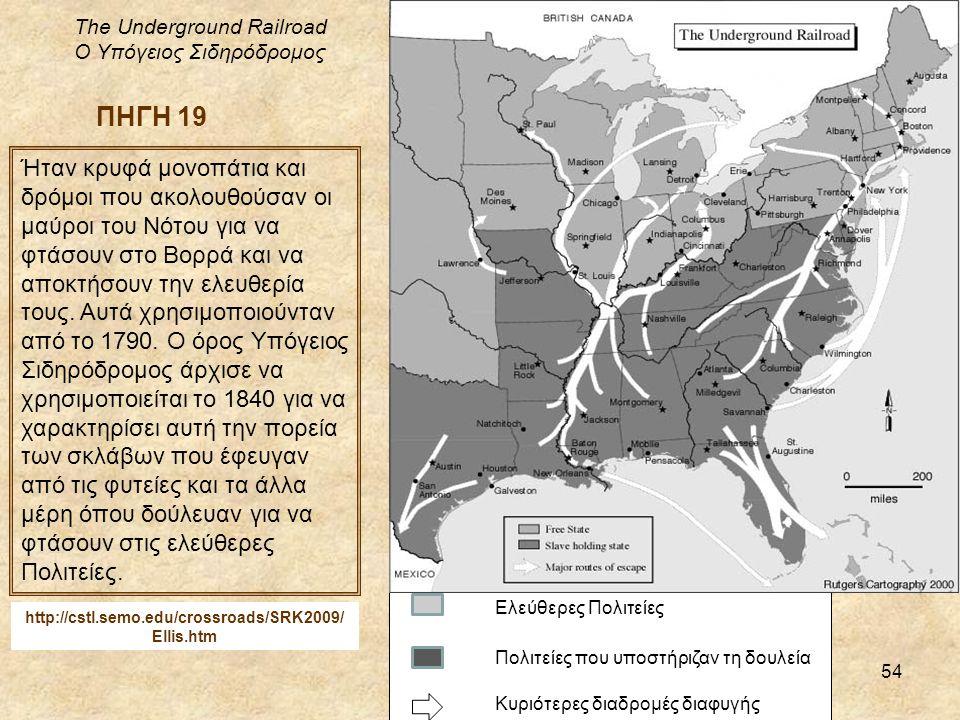 54 Ελεύθερες Πολιτείες Πολιτείες που υποστήριζαν τη δουλεία Κυριότερες διαδρομές διαφυγής Ήταν κρυφά μονοπάτια και δρόμοι που ακολουθούσαν οι μαύροι του Νότου για να φτάσουν στο Βορρά και να αποκτήσουν την ελευθερία τους.
