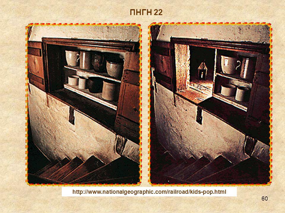 60 http://www.nationalgeographic.com/railroad/kids-pop.html ΠΗΓΗ 22