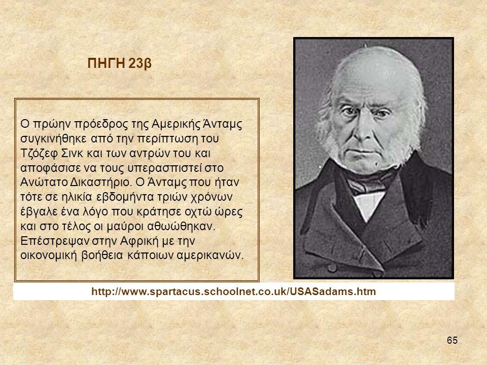 65 http://www.spartacus.schoolnet.co.uk/USASadams.htm Ο πρώην πρόεδρος της Αμερικής Άνταμς συγκινήθηκε από την περίπτωση του Τζόζεφ Σινκ και των αντρών του και αποφάσισε να τους υπερασπιστεί στο Ανώτατο Δικαστήριο.