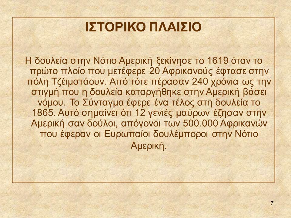 58 ΔΡΑΣΤΗΡΙΟΤΗΤΑ 85.Χωριστείτε σε ομάδες και μεταφράστε το τραγούδι στα ελληνικά.