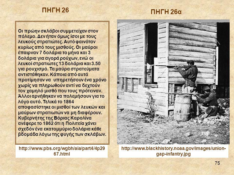 75 http://www.pbs.org/wgbh/aia/part4/4p29 67.html Οι πρώην σκλάβοι συμμετείχαν στον πόλεμο.