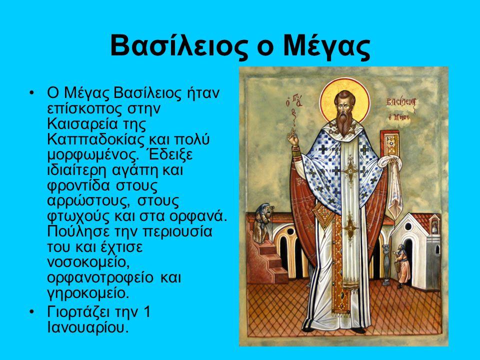 Βασίλειος ο Μέγας Ο Μέγας Βασίλειος ήταν επίσκοπος στην Καισαρεία της Καππαδοκίας και πολύ μορφωμένος. Έδειξε ιδιαίτερη αγάπη και φροντίδα στους αρρώσ