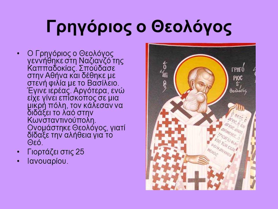 Γρηγόριος ο Θεολόγος Ο Γρηγόριος ο Θεολόγος γεννήθηκε στη Ναζιανζό της Καππαδοκίας. Σπούδασε στην Αθήνα και δέθηκε με στενή φιλία με το Βασίλειο. Έγιν