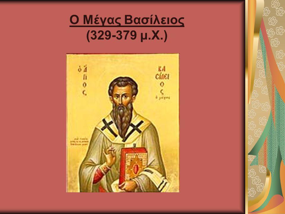 Ο Μέγας Βασίλειος (329-379 μ.Χ.)