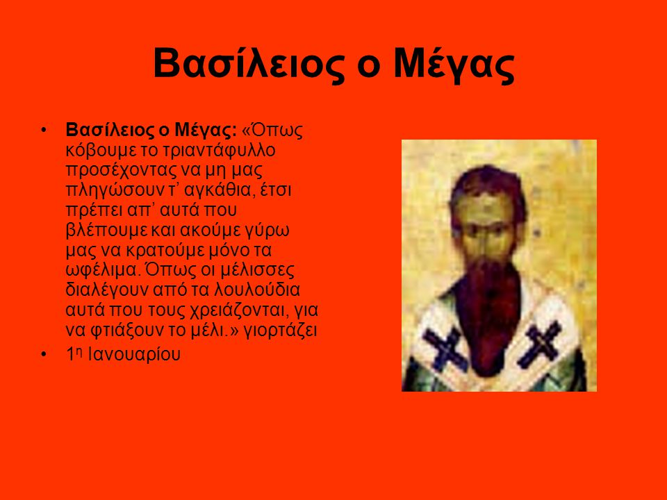 Γρηγόριος ο Θεολόγος Γρηγόριος ο Θεολόγος Τα πλούτη μοιάζουν με αρρώστια.