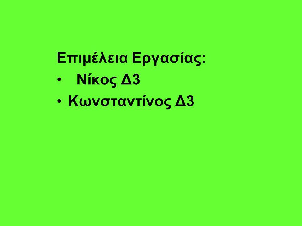 Επιμέλεια Εργασίας: Νίκος Δ3 Κωνσταντίνος Δ3