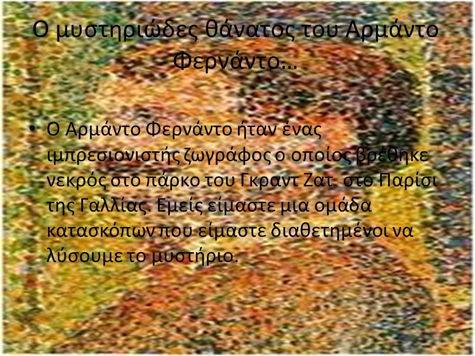 Ο μυστηριώδες θάνατος του Αρμάντο Φερνάντο… Ο Αρμάντο Φερνάντο ήταν ένας ιμπρεσιονιστής ζωγράφος ο οποίος βρέθηκε νεκρός στο πάρκο του Γκραντ Ζατ στο Παρίσι της Γαλλίας.