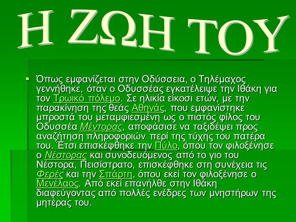 Ο Τηλέμαχος, σύμφωνα με την ελληνική μυθολογία και την Οδύσσεια του Ομήρου, ήταν μυθικός ήρωας της Ιθάκης, γιος του Οδυσσέα και της Πηνελόπης.