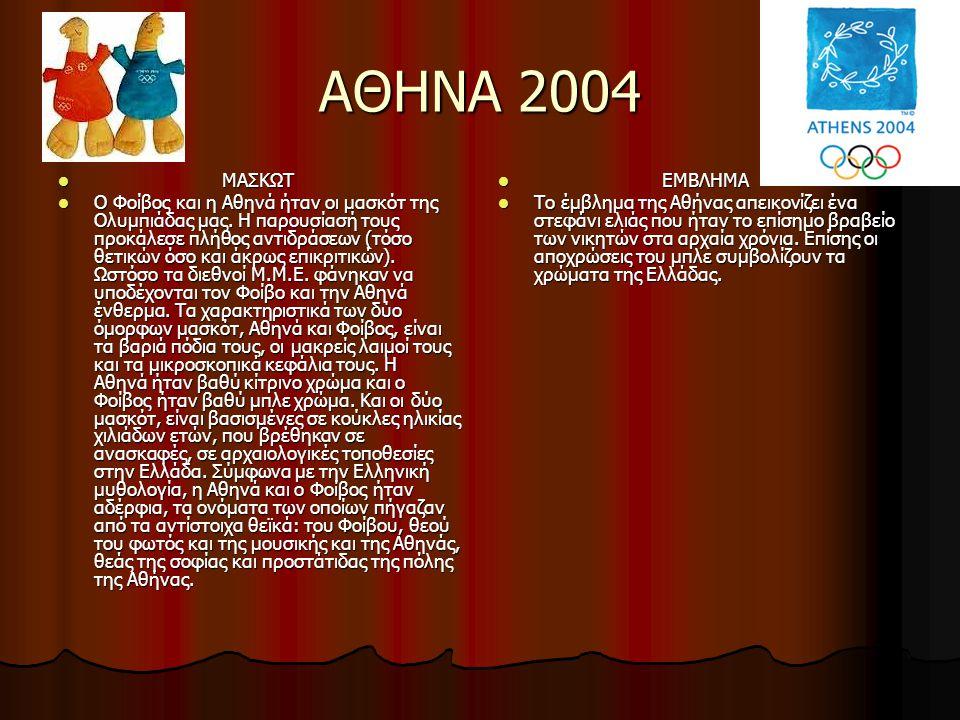 ΑΘΗΝΑ 2004 ΜΑΣΚΩΤ ΜΑΣΚΩΤ Ο Φοίβος και η Αθηνά ήταν οι μασκότ της Ολυμπιάδας μας. Η παρουσίασή τους προκάλεσε πλήθος αντιδράσεων (τόσο θετικών όσο και
