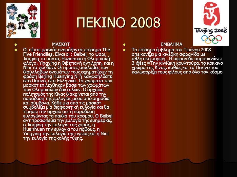 ΠΕΚΙΝΟ 2008 ΜΑΣΚΩΤ ΜΑΣΚΩΤ Οι πέντε μασκότ ονομάζονται επίσημα The Five Friendlies. Είναι οι : Beibei, το ψάρι, Jingjing το πάντα, Huanhuan η Ολυμπιακή