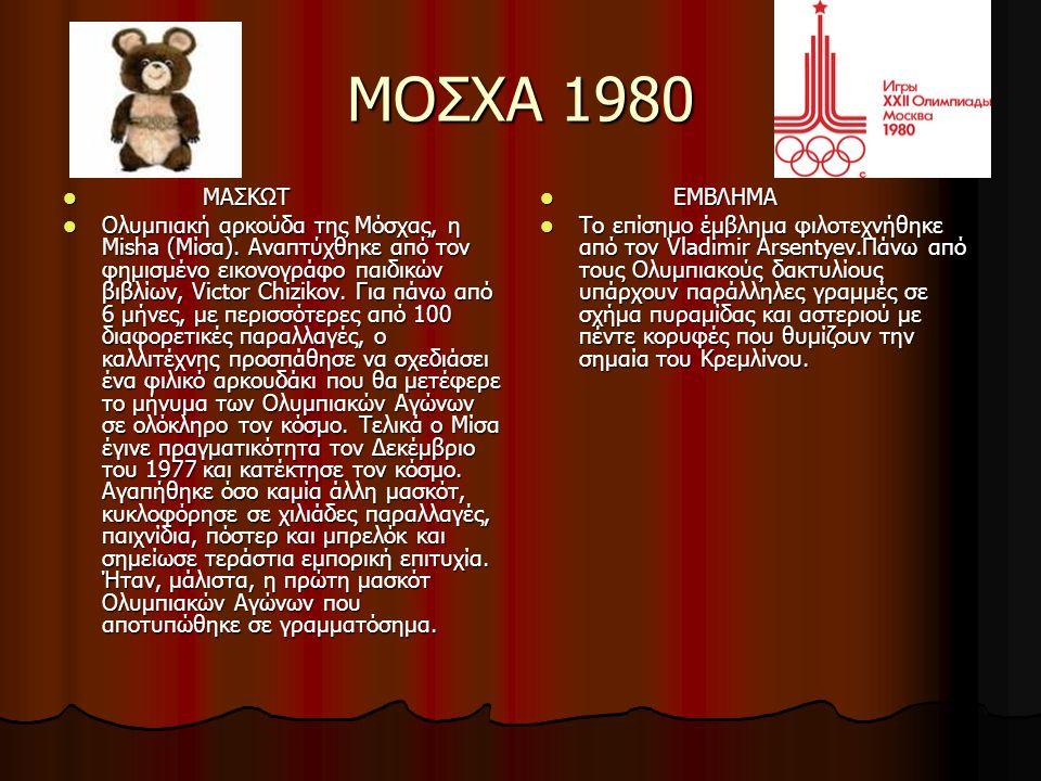 ΜΟΣΧΑ 1980 ΜΑΣΚΩΤ ΜΑΣΚΩΤ Ολυμπιακή αρκούδα της Μόσχας, η Misha (Μίσα). Αναπτύχθηκε από τον φημισμένο εικονογράφο παιδικών βιβλίων, Victor Chizikov. Γι