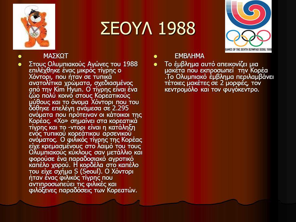 ΣΕΟΥΛ 1988 ΜΑΣΚΩΤ ΜΑΣΚΩΤ Στους Ολυμπιακούς Αγώνες του 1988 επιλέχθηκε ένας μικρός τίγρης ο Χόντορι, που ήταν σε τυπικά ανατολίτικα χρώματα, σχεδιασμέν