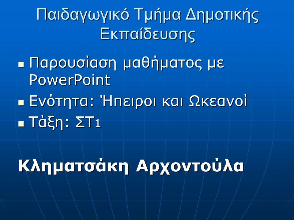 Παρουσίαση μαθήματος με PowerPoint Παρουσίαση μαθήματος με PowerPoint Ενότητα: Ήπειροι και Ωκεανοί Ενότητα: Ήπειροι και Ωκεανοί Τάξη: ΣΤ 1 Τάξη: ΣΤ 1