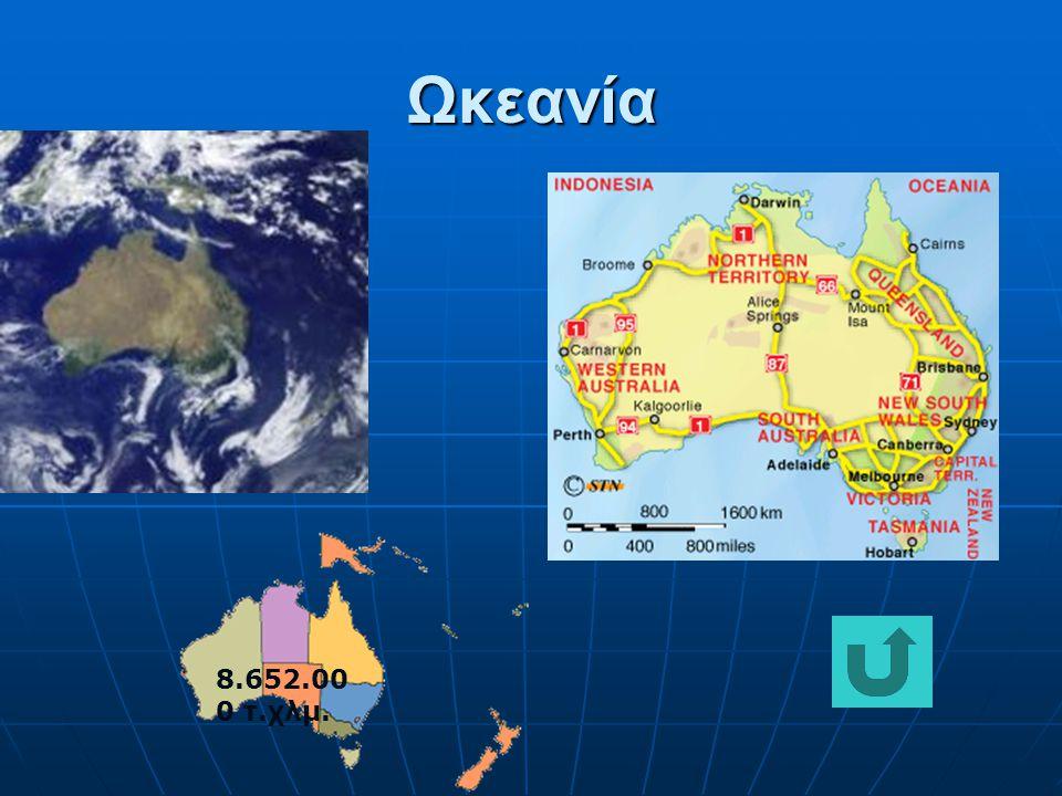 Ωκεανία 8.652.00 0 τ.χλμ.