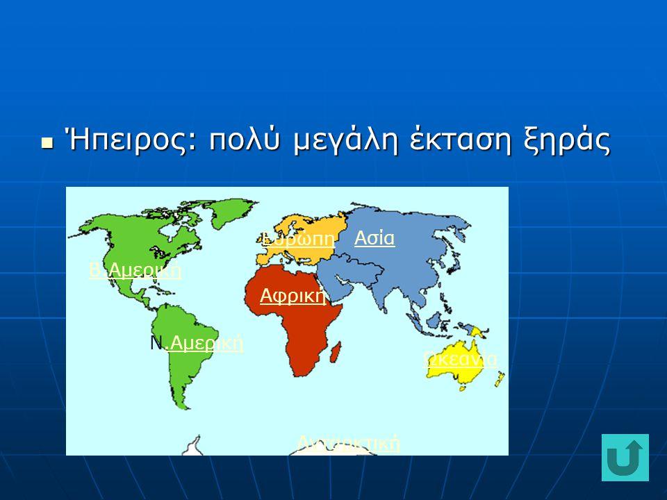 Ήπειρος: πολύ μεγάλη έκταση ξηράς Ήπειρος: πολύ μεγάλη έκταση ξηράς Ευρώπη Ασία Αφρική Ωκεανία Β.Αμερική Ν.Αμερική Ανταρκτική