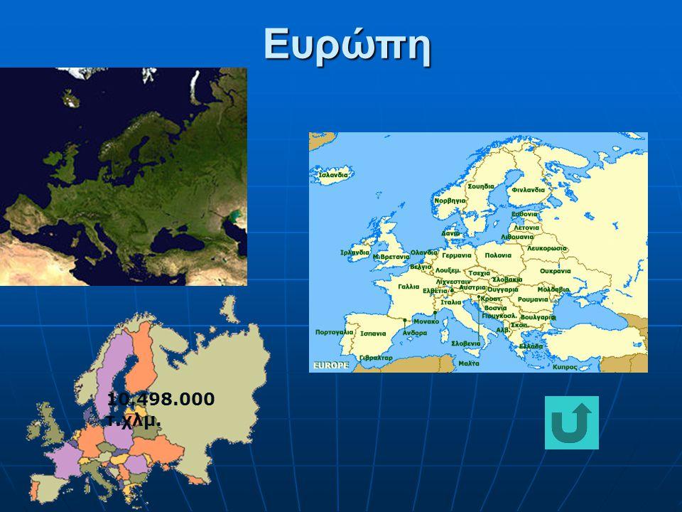 Ευρώπη 10.498.000 τ.χλμ.