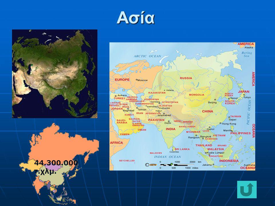 Ασία 44.300.000 τ.χλμ.