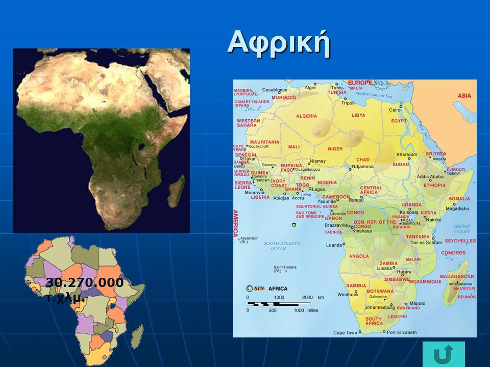 Αφρική Αφρική 30.270.000 τ.χλμ.
