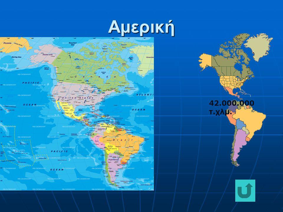 Αμερική 42.000.000 τ.χλμ.