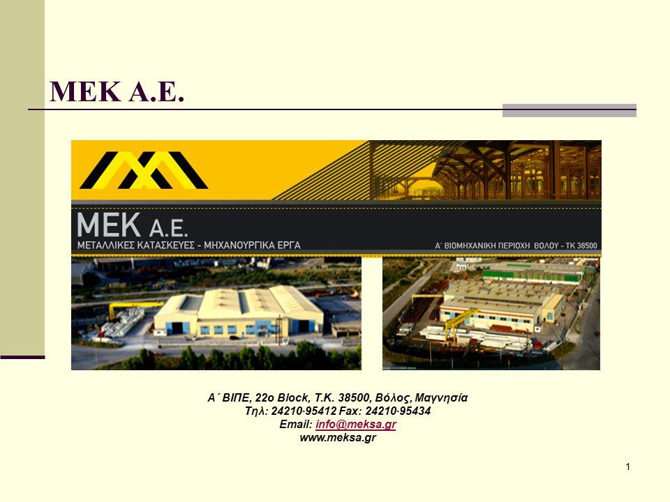 1 ΜΕΚ Α.Ε. Α΄ ΒΙΠΕ, 22o Block, Τ.Κ. 38500, Βόλος, Μαγνησία Τηλ: 24210·95412 Fax: 24210·95434 Email: info@meksa.grinfo@meksa.gr www.meksa.gr